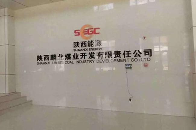 陕西换热站—陕西麟北煤业开发责任有限公司